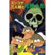 ズッコケ三人組と死神人形(ポプラ社) [電子書籍]