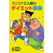 ズッコケ三人組のダイエット講座(ポプラ社) [電子書籍]