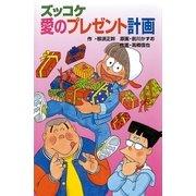 ズッコケ愛のプレゼント計画(ポプラ社) [電子書籍]
