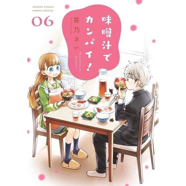 味噌汁でカンパイ! 6(小学館) [電子書籍]