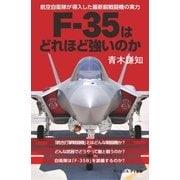 F-35はどれほど強いのか(SBクリエイティブ) [電子書籍]