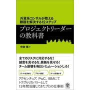 外資系コンサルが教える難題を解決する12ステップ プロジェクトリーダーの教科書(かんき出版) [電子書籍]
