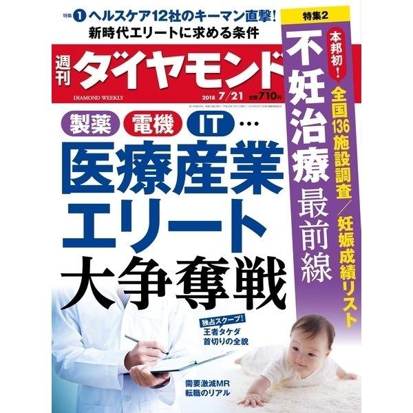 週刊ダイヤモンド 18年7月21日号(ダイヤモンド社) [電子書籍]