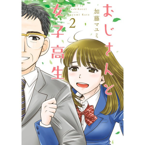 おじさんと女子高生 2(KADOKAWA) [電子書籍]
