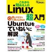これから始める人の Linux超入門(日経BP社) [電子書籍]