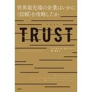 TRUST 世界最先端の企業はいかに〈信頼〉を攻略したか(日経BP社) [電子書籍]