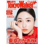 週刊 東京ウォーカー+ 2018年No.29 (7月18日発行)(KADOKAWA) [電子書籍]