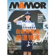 MamoR(マモル) 2018年9月号(扶桑社) [電子書籍]