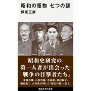昭和の怪物 七つの謎(講談社) [電子書籍]