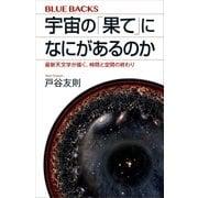宇宙の「果て」になにがあるのか 最新天文学が描く、時間と空間の終わり(講談社) [電子書籍]