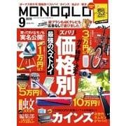 MONOQLO 2018年9月号(晋遊舎) [電子書籍]