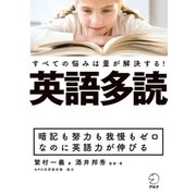 英語多読 すべての悩みは量が解決する!(アルク) [電子書籍]