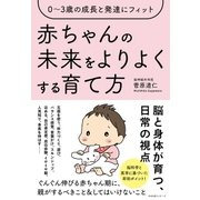 0~3歳の成長と発達にフィット 赤ちゃんの未来をよりよくする育て方(すばる舎) [電子書籍]