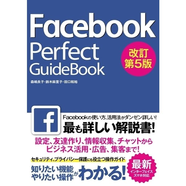 Facebook Perfect GuideBook 改訂第5版(ソーテック社) [電子書籍]
