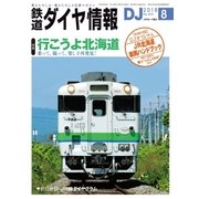 鉄道ダイヤ情報 2018年8月号(交通新聞社) [電子書籍]