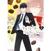 チョコレート・コンフュージョン 2(KADOKAWA) [電子書籍]