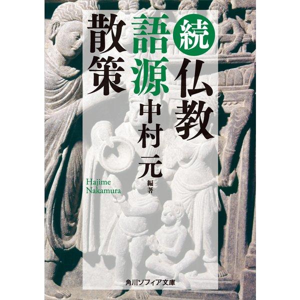 続 仏教語源散策(KADOKAWA) [電子書籍]