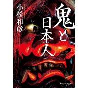 鬼と日本人(KADOKAWA) [電子書籍]