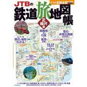 JTBの鉄道旅地図帳 正縮尺版(JTBパブリッシング) [電子書籍]