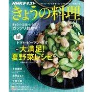 NHK きょうの料理 2018年8月号(NHK出版) [電子書籍]