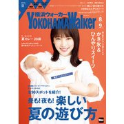 YokohamaWalker横浜ウォーカー 2018 夏(KADOKAWA) [電子書籍]