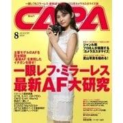 CAPA(キャパ) 2018年8月号(学研プラス) [電子書籍]