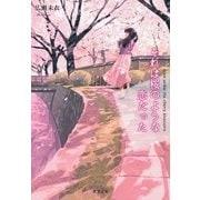 それは桜のような恋だった(双葉社) [電子書籍]
