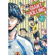 GIANT KILLING(48)(講談社) [電子書籍]