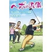ヘボの流儀 叩いても楽しいゴルフの極意(集英社) [電子書籍]