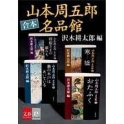 合本 山本周五郎名品館【文春e-books】(文藝春秋) [電子書籍]