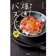 麺・丼・おかずの爆速バズレシピ101(扶桑社) [電子書籍]