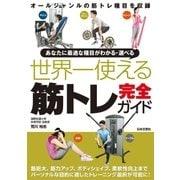 世界一使える筋トレ完全ガイド(日本文芸社) [電子書籍]