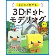 まるごとわかる3Dドットモデリング入門 ~MagicaVoxelでつくる! Unityで動かす!~(技術評論社) [電子書籍]