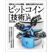 堅牢なシステム開発/運用を実現するための ビットコイン[技術]入門(技術評論社) [電子書籍]