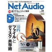 Net Audio(ネットオーディオ) Vol.31(音元出版) [電子書籍]