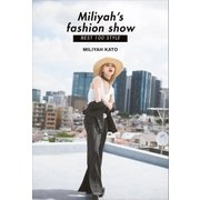 Miliyah's fashion show BEST 100 STYLE(講談社) [電子書籍]