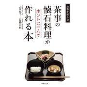 茶事の懐石料理がホントに一人で作れる本(世界文化社) [電子書籍]