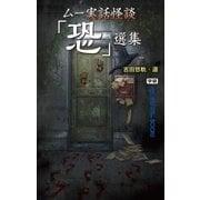 ムー実話怪談「恐」選集(学研) [電子書籍]