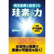 再生医療を変革する珪素の力(コスモ21) [電子書籍]