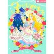 3にんのひめと王子(学研) [電子書籍]