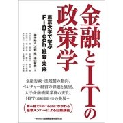 金融とITの政策学-東京大学で学ぶFinTech・社会・未来(金融財政事情研究会) [電子書籍]