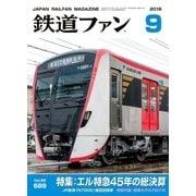 鉄道ファン2018年9月号(交友社) [電子書籍]