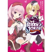 RIDDLE JOKER 1(KADOKAWA) [電子書籍]
