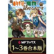 【合本版】俺、動物や魔物と話せるんです 全3巻(KADOKAWA) [電子書籍]