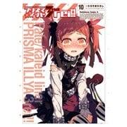 Fate/kaleid liner プリズマ☆イリヤ ドライ!!(10)(KADOKAWA / 角川書店) [電子書籍]