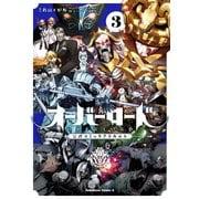オーバーロード 公式コミックアラカルト(3)(KADOKAWA / 角川書店) [電子書籍]