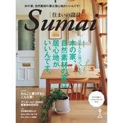 SUMAI no SEKKEI(住まいの設計) 2018年9月号(扶桑社) [電子書籍]