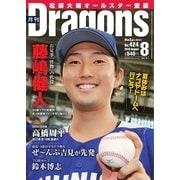 月刊 Dragons ドラゴンズ 2018年8月号(中日新聞社) [電子書籍]