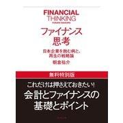 ファイナンス思考 【無料特別版】(ダイヤモンド社) [電子書籍]