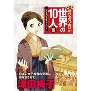 第10巻 津田梅子(学研) [電子書籍]